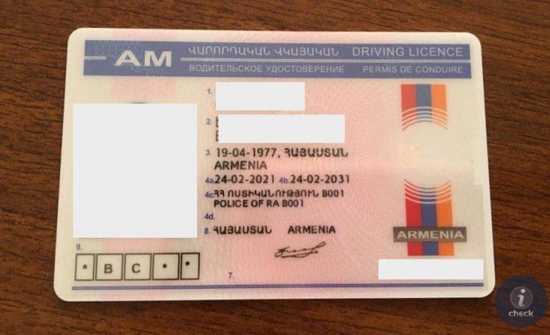 «Ադրբեջան» գրությամբ վարորդական իրավունքում  սխալն   արդեն ուղղված է