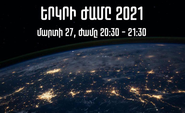 Երևանը կմիանա «Երկրի ժամ»-ին