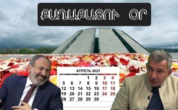 2021թ-ի  ապրիլի 24-ը այս տարի, կառավարության որոշմամբ, տոնական օր է