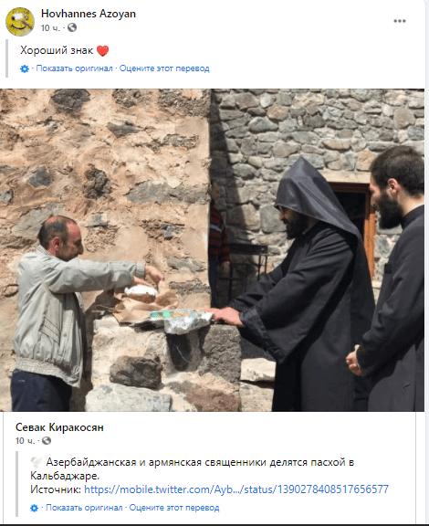 ՖՈՏՈ. Հովհաննես Ազոյանը կրկին խոսել է հայ-ադրբեջանական «բարեկամության» մասին՝ տարածելով ադրբեջանցու տեղեկություն