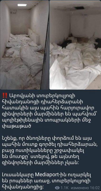 Հարյուրավոր զինվորների դիակներ Աբովյանի տուբերկուլյոզի հիվանդանոցի դիահերձարանում