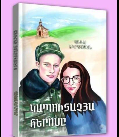 «Կապուրաչյա  Հերոսը» գիրքը  հերոսի ընկերուհու  ջանքերով արդեն  պատրաստ է․ ներկայացված է իրական սիրո պատմություն՝ առաջին հանդիպումից մինչև սիրո խոստովանություն
