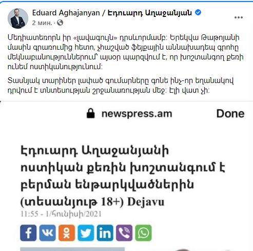 Էդուարդ Աղաջանյանը` ոստիկանությունում «խոշտանգող քեռու» մասին
