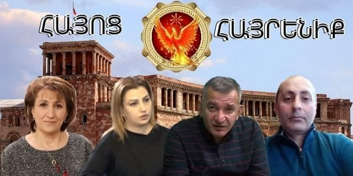 Партия «Армянская родина» обжалует решение КС по итогам выборов в Европейском суде
