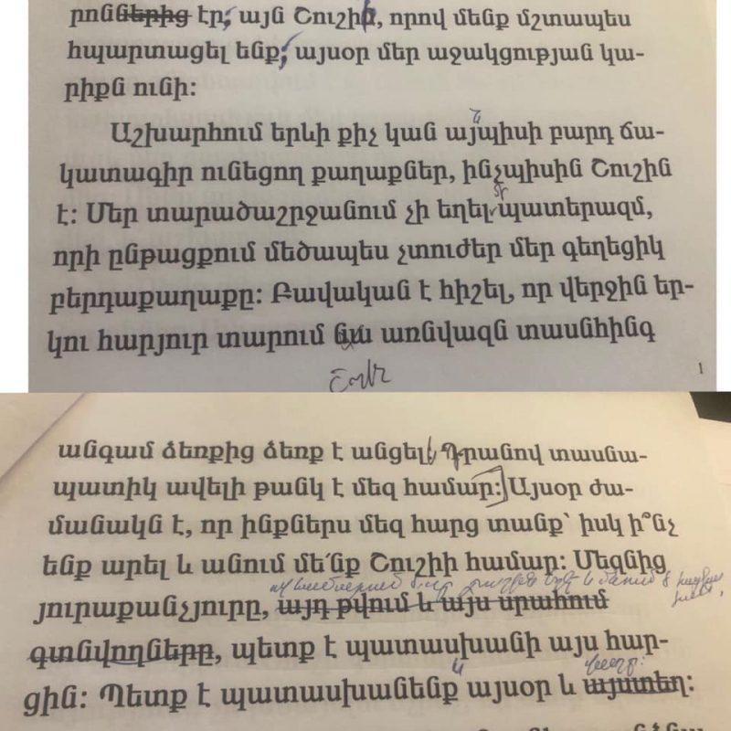 ՖՈՏՈ. Սամվել Ֆարմանյանը Սերժ Սարգսյանի ձեռագրով փաստաթուղթ է հրապարակել