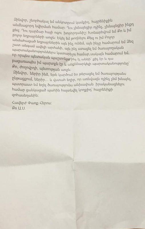 Պաշտոնյան իր շքանշանը թողել է Եռաբլուրում՝ Ալբերտ Հովհաննիսյանի շիրմաքարին