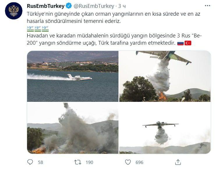 ՖՈՏՈ. Ռուսական հրշեջ ինքնաթիռներն օգնում են Թուրքիային մարել անտառային հրդեհները