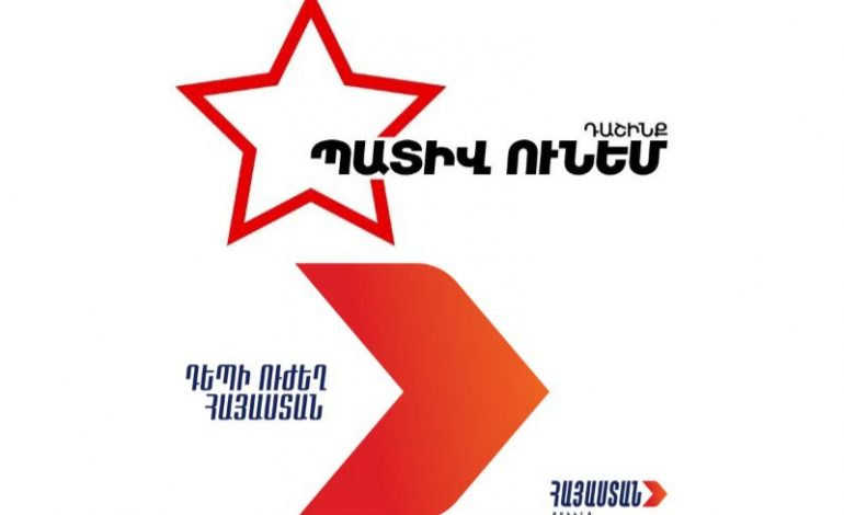 «Հայաստան» և «Պատիվ ունեմ» դաշինքների համատեղ հայտարարությունը