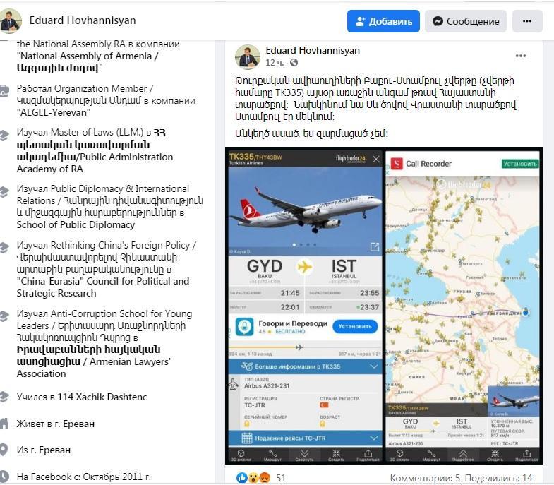 ՖՈՏՈ. Բաքու-Ստամբուլ չվերթն առաջին անգամ թռավ Հայաստանի տարածքով