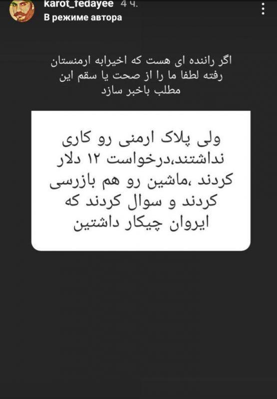 Ադրբեջանցիները իրանցիներին հարցրել են՝ ինչ գործ ունեին Երևանում․  ահազանգ Իրանից
