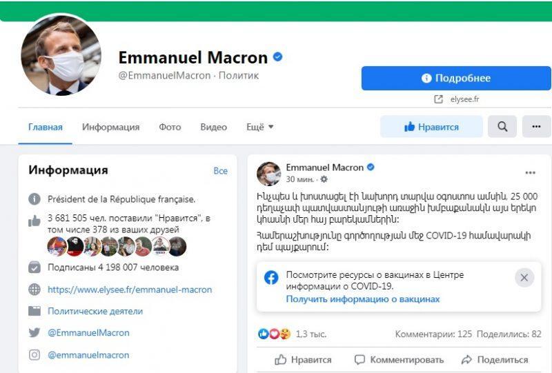 ՖՈՏՈ. Ֆրանսիայի նախագահ Էմանուել Մակրոնն, իր ֆեյբուքյան էջում, կրկին հայատառ գրառում է կատարել
