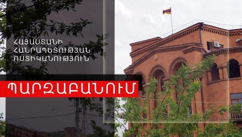 Полиция Армении опровергает задержание двух турок: это были туристы из Ирана